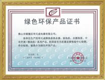 华天成商用热水绿色环保产品