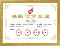华天成商用热水国家高新技术企业